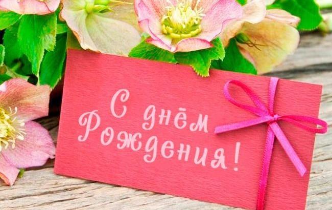 den-rozhdeniya-krasivye-kartinki-cover-194