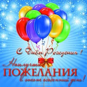 otkrytka-krasivaya-s-dnyom-rozhdeniya-mouzhchine-shariki