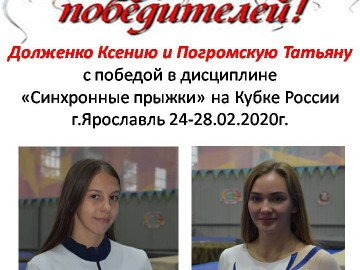 Долженко Ксению и Погромскую Татьяну