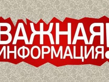 kartinki_vazhnaya_informatsiya_01