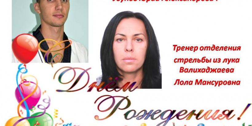 ДР Узунов Валихаджаева
