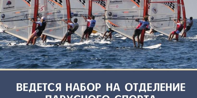 Набор серфинг 3