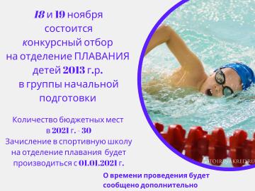 18 и 19 ноября состоится конкурсный отбор на отделение ПЛАВАНИЯ детей 2013 г.р. в группы начальной подготовки на бюджетные места